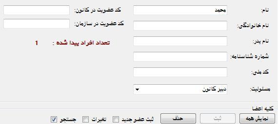 نرم افزار ثبت نام و مديرت اعضا ويژه کانون هاي مختلف هلال احمر