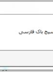 دانلود دی ال ال مسیج باکس فارسی در سی شارپ
