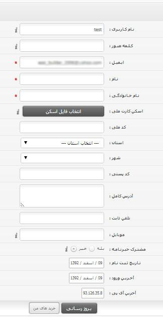 آموزش انتخاب ، خرید و دانلود محصول از سافت ایران