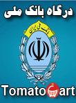 ماژول پرداخت آنلاین بانک ملی ایران فروشگاه ساز تومیتو کارت (توماتو کارت ) Tomatocart