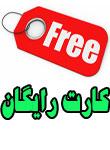 پلاگین کارت رایگان و ارسال به ایمیل کاربر در فریر Virtual Freer
